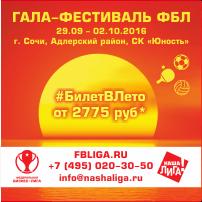 ФБЛ Гала-Фестиваль в Сочи, 29.09-02.10 2016