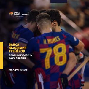 Образовательные курсы Barca Innovation Hub-Universitas на русском языке