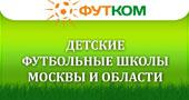 ДЮСШ Москвы и Московской области