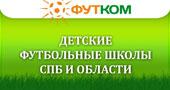 ДЮСШ Санкт-Петербурга и Ленинградской области