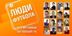 Люди футбола на footcom.ru