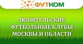 Любительские футбольные клубы Москвы и Московской области
