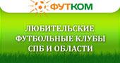 Любительские футбольные клубы Санкт-Петербурга