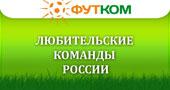 Любительские, дворовые, уличные футбольные команды России