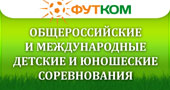 Общероссийские и международные детские, юношеские, молодежные соревнования