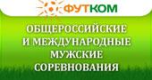 Общероссийские и международные соревнования среди мужских команд