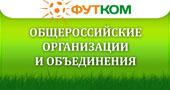 Общероссийские футбольные организации и объединения