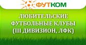 Любительские футбольные клубы (Третий дивизион, ЛФК)