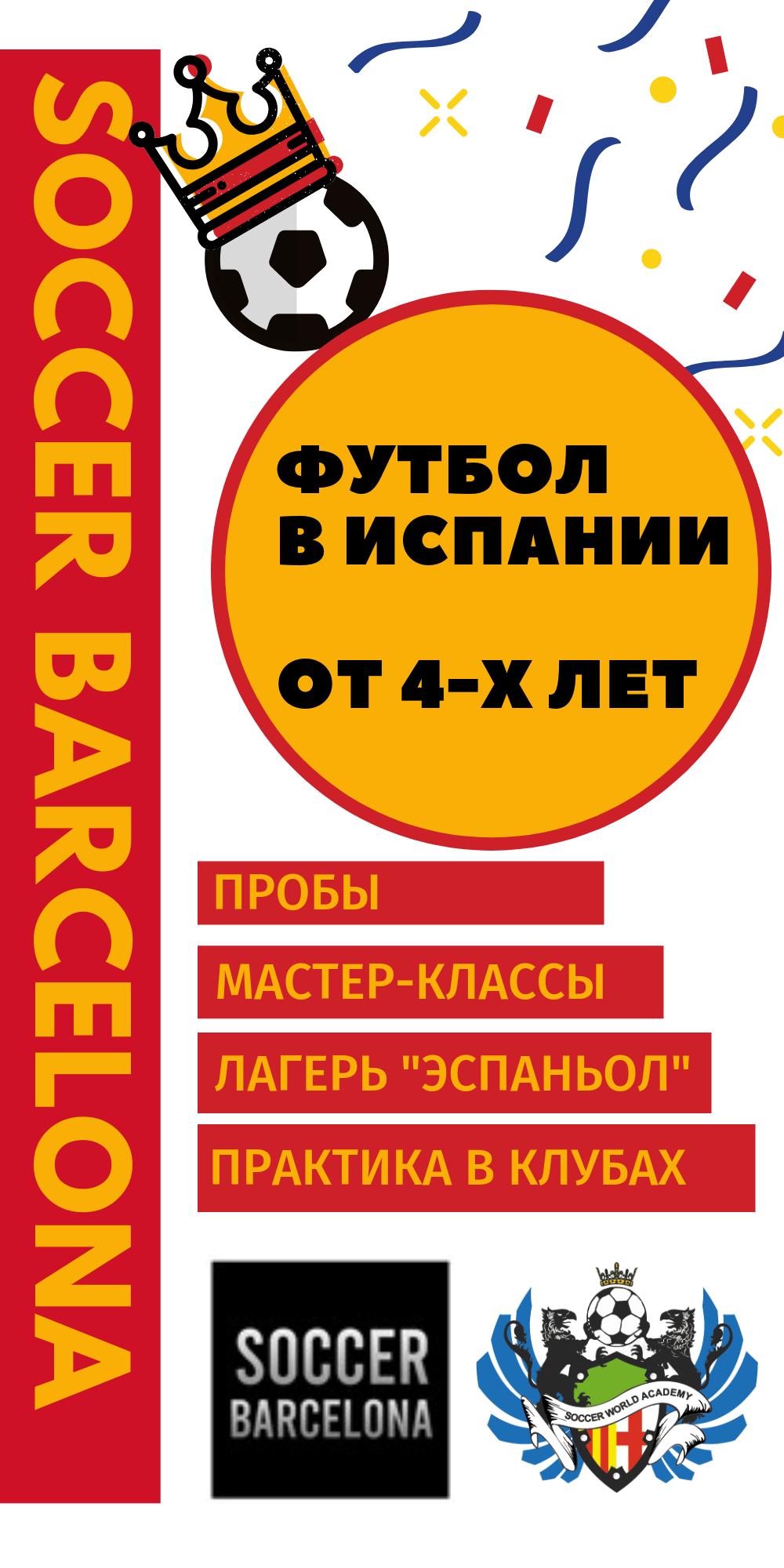 SOCCERBARCELONA