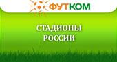 Стадионы России