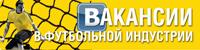 Тема о вакансиях в футбольной индустрии в нашей группе Вконтакте