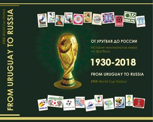 Подарочное издание: «От Уругвая до России. История чемпионатов мира по футболу (1930-2018)»