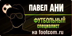 Павел Ани - экс-профессиональный футболист - о футболе изнутри