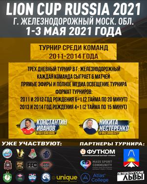 Lion Cup по 2011-14 г.р. Железнодорожный, 1-3 мая 2021