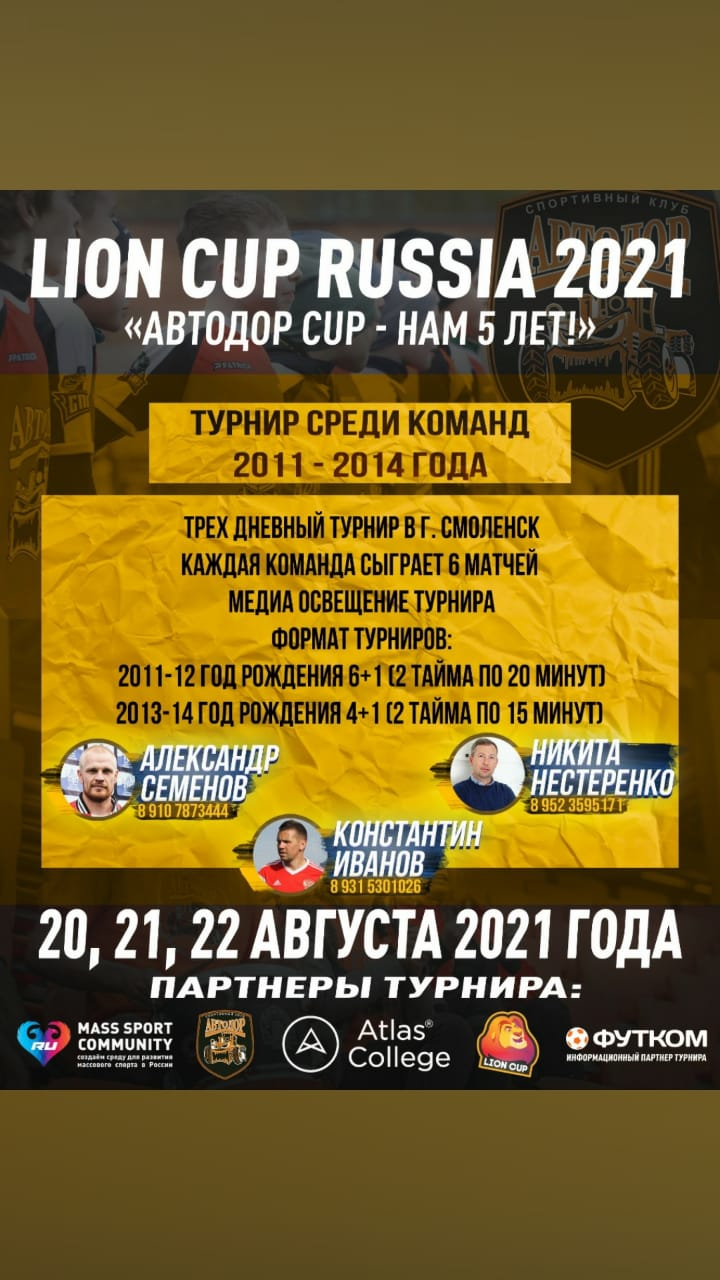 Турнир Lion Cup U8 U9 Белые ночи 12-14 июня СПб