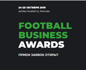 Football Business Awards 2019 Moscow