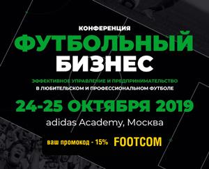 Приглашаем на Конференцию «Футбольный бизнес»