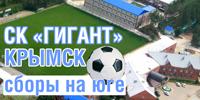 _Гигант, спортивный комплекс (Крымск)