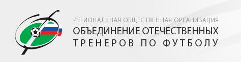 Региональная общественная организация «Объединение отечественных тренеров по футболу» (РОО ООТФ)