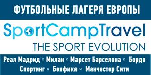 SportCampTravel