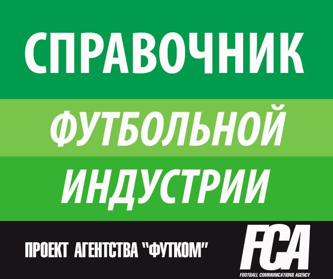 Справочник-каталог футбольной индустрии