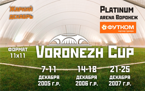 VORONEZH CUP 11x11 от АРДФ - 2005 2006 2007 г.р.