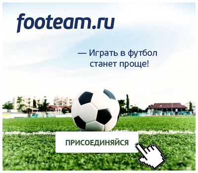 #footteam.ru