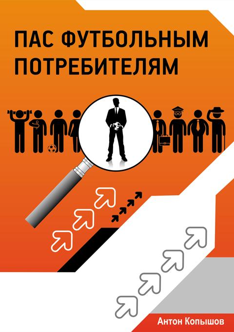 http://www.footcom.ru/upload/file/upldpth/pas_kopyshov480_(1).png