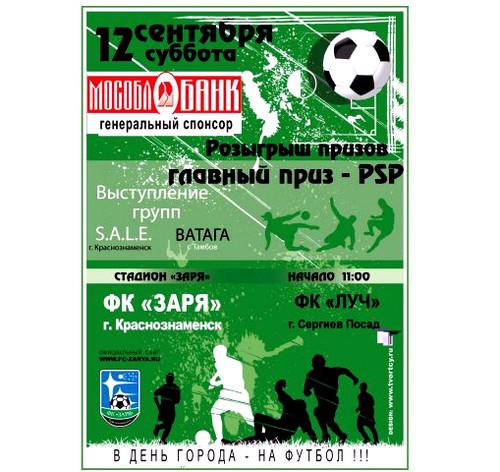 На вопросы отвечает Андрей Чудаков, Президент любительского футбольного клуба «Заря» из города Краснознаменск, выступающего в Высшей группе Первенства Московской области по футболу среди мужских команд.